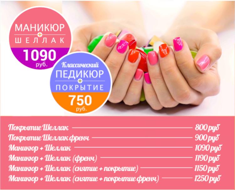 Пример рекламы маникюра на листовке