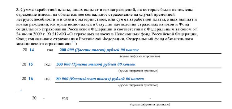 Справка по форме 182 для пособия по нетрудоспособности