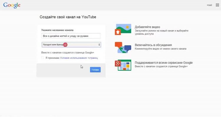 Как можно назвать канал на youtube