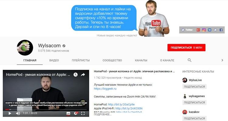 Примеры названий каналов на youtube