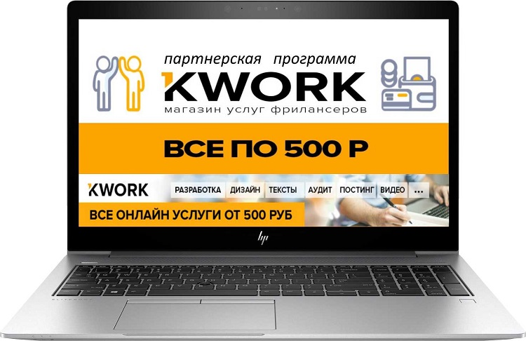 Kwork отзывы о заработке