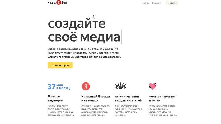 Как заработать Яндекс дзен
