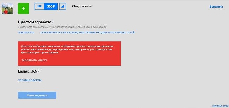 Заработок Яндекс Дзен