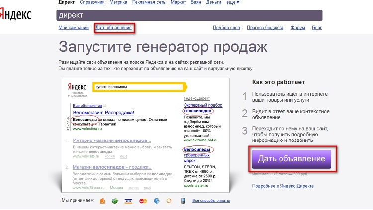 Как заработать на Яндекс директе