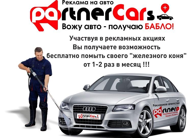 Реклама на автомобиле за деньги